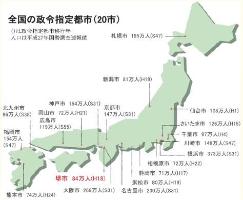 政令 指定 都市 一覧 日本の政令指定都市一覧~政令指定都市とは