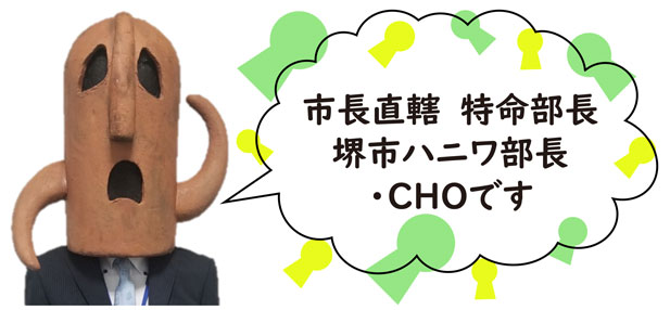 ハニワ部長・CHO(Chief Haniwa Officer)